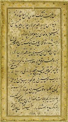 A Rare Calligraphic Panel Poster by Celestial Images