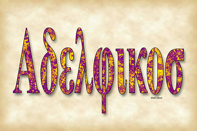 Adelphikos - Parchment Poster by Stephen Younts