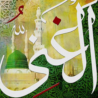 Al-ghani Poster