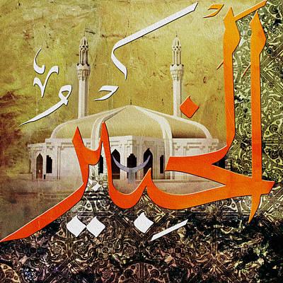 Al-khabir Poster