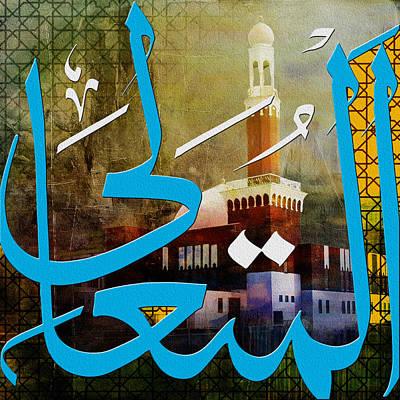Al-mutali Poster