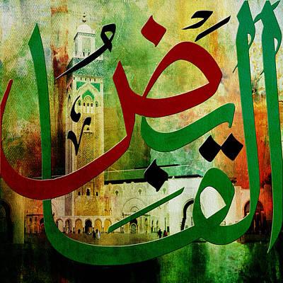 Al Qabid Poster by Corporate Art Task Force
