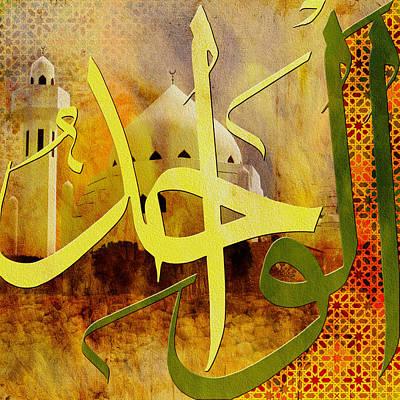Al-wahid Poster