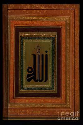 Allaah Jallah Jallaah La Huu Poster by Seema Sayyidah