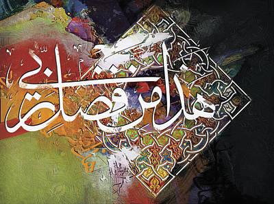 Arabesque 11c Poster by Shah Nawaz