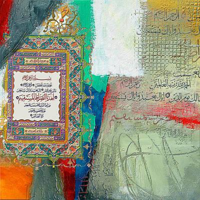 Arabesque 23 Poster by Shah Nawaz