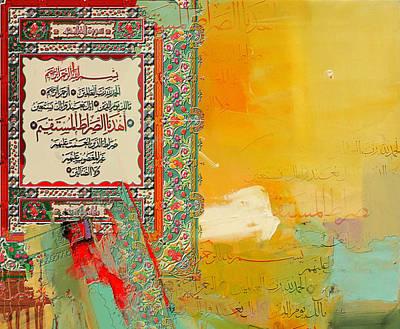 Arabesque 26b Poster by Shah Nawaz
