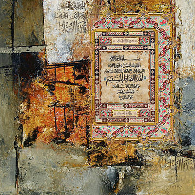 Arabesque 27 Poster by Shah Nawaz