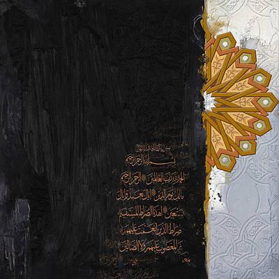 Arabesque 5b Poster by Shah Nawaz