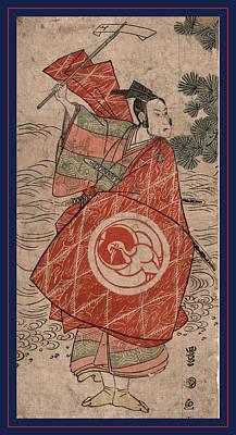 Bando Hikosaburo Poster