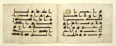 Bifolium From A Qur'an Poster by Celestial Images