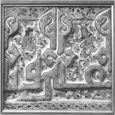 Calligraphic Wood Panel Poster