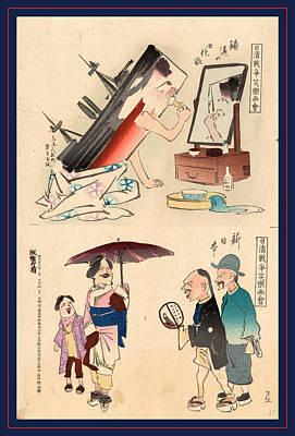 Chinen No Kesho - Shin Nippon Poster