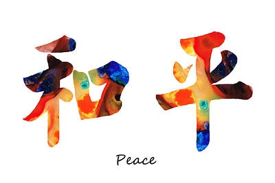 Chinese Symbol - Peace Sign 1 Poster by Sharon Cummings