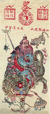 Chinese Wiseman Poster