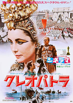 Cleopatra, Japanese Poster, Top Poster by Everett