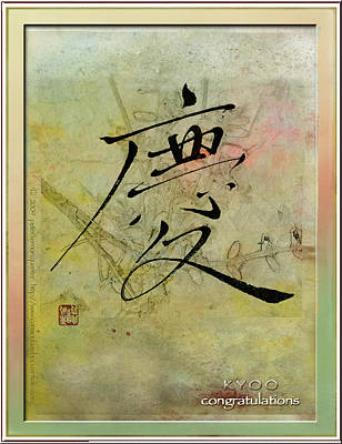 Poster featuring the mixed media Congratulations - Oriental Brush Calligraphy by Peter v Quenter