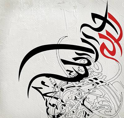 Contemporary Islamic Art 17 Poster