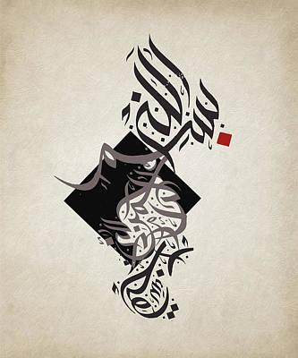 Contemporary Islamic Art 21 Poster by Shah Nawaz