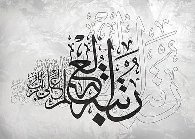 Contemporary Islamic Art 22b Poster