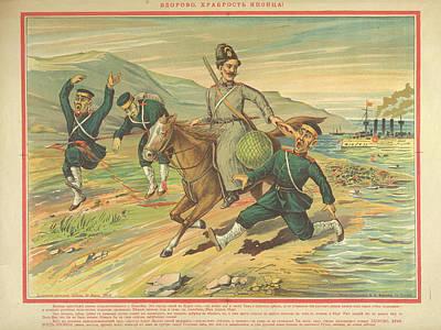 Cossack Poster