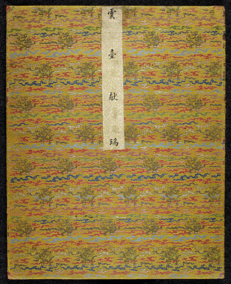 Daoist Folding Album Poster by British Library
