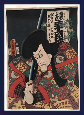 Hikyoku No Biwa No Hana Matsunami Kengyo Jitsuwa Poster by Kunisada, Utagawa (1786-1864), Japanese