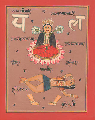 Hindu Goddess Of Power Tantra Yantra Tantric Art India Poster by A K Mundhra