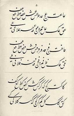 Hindustani Language Poster