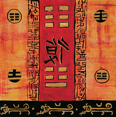 I-ching 2, 1999 Gouache And Pastel On Paper Poster by Sabira Manek