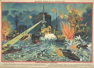 Japanese Battleships Poster