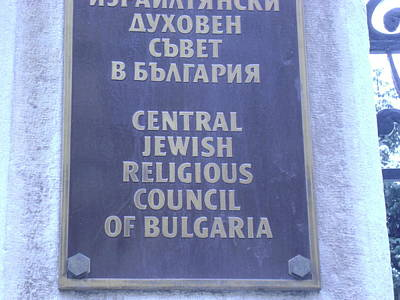 Jewish Council Of Bulgaria Poster
