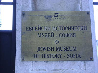 Jewish Museum Of Sofia Poster