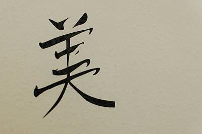 Kanji Poster by Pablo Lopez