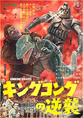 King Kong Escapes, Aka Kingu Kongu No Poster by Everett