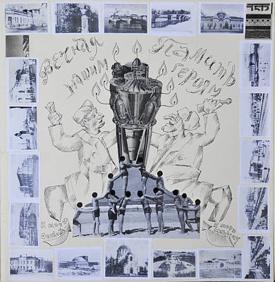 Known Soldiers Memorial Poster