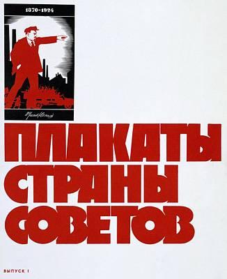 Lenin 1870 1924 Soviet Propaganda Poster 1924 Poster