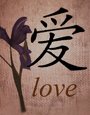Love And Iris On Burlap Poster