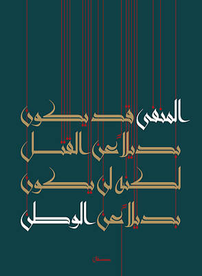 Manfa Watan_exile Homeland Poster