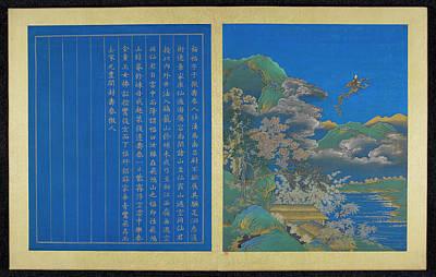 Mei Fu Poster