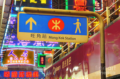 Mong Kok Station Hong Kong Poster by Colin Woods