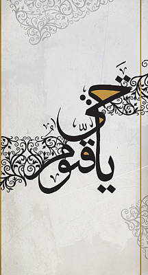 New Calligraphy 26 Poster by Shah Nawaz