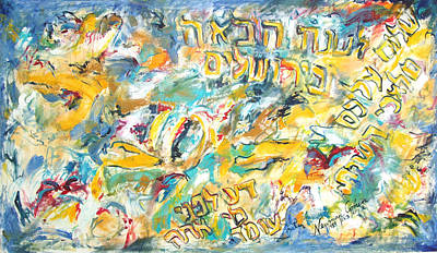 Poster featuring the painting Next Year In Jerusalem by Esther Newman-Cohen