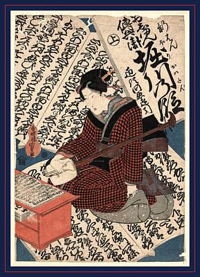 Oshun Denbei Horikawa No Dan Poster