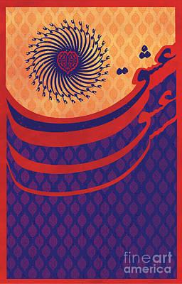 Persian Caligraphy Poster
