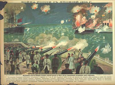Port Arthur Poster