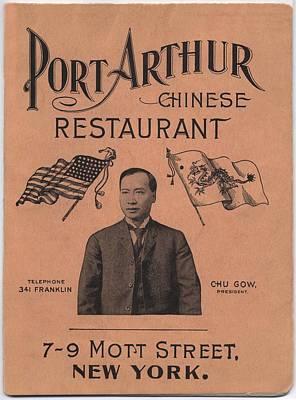 Port Arthur Restaurant New York Poster by Movie Poster Prints