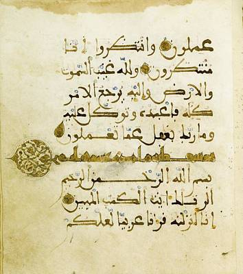 Quran Script Poster by Celestial Images