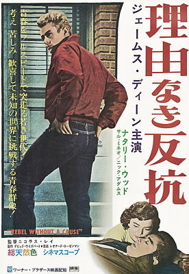 Rebel Without A Cause, Left James Dean Poster