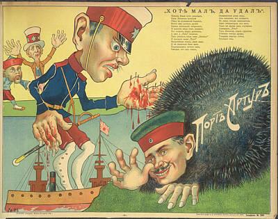 Russian Hedgehog Poster